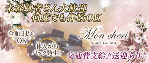 Nightlounge Mon cheri  (モンシェリー)【公式求人情報】(神栖ラウンジ)の求人・バイト・体験入店情報