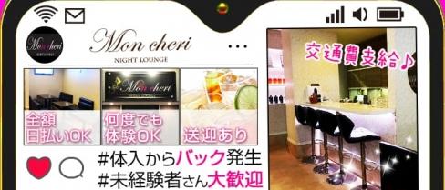 Nightlounge Mon cheri  (モンシェリー)【公式求人・体入情報】(神栖ラウンジ)の求人・バイト・体験入店情報