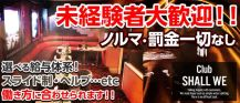 Club ~SHALL WE~(シャルウィー)【公式求人情報】 バナー