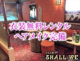 Club ~SHALL WE~(シャルウィー) 北千住キャバクラ SHOP GALLERY 3