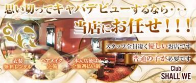 Club ~SHALL WE~(シャルウィー)【公式求人情報】(北千住キャバクラ)の求人・バイト・体験入店情報