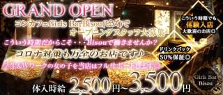 Girls Bar Bisou(ビズ)【公式求人情報】(神田ガールズバー求人)