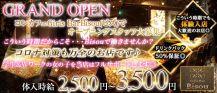 Girls Bar Bisou(ビズ)【公式求人情報】 バナー