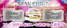 Lady's Bar JAM(ジャム) 【公式求人情報】 バナー
