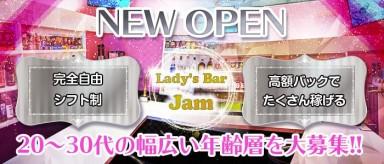 Lady's Bar JAM(ジャム) 【公式求人情報】(幡ヶ谷ガールズバー)の求人・バイト・体験入店情報