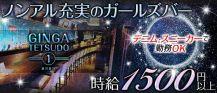 銀河鉄道1(ぎんがてつどうワン)【公式求人情報】 バナー