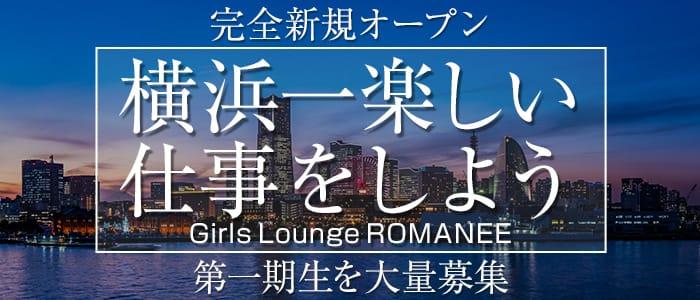 Girls Lounge ROMANEE・ロマネ 関内ラウンジ バナー