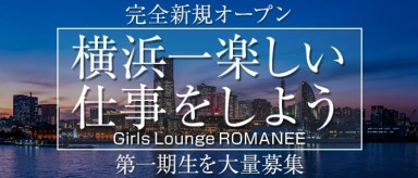 Girls Lounge ROMANEE・ロマネ【公式求人情報】(関内ラウンジ)の求人・バイト・体験入店情報