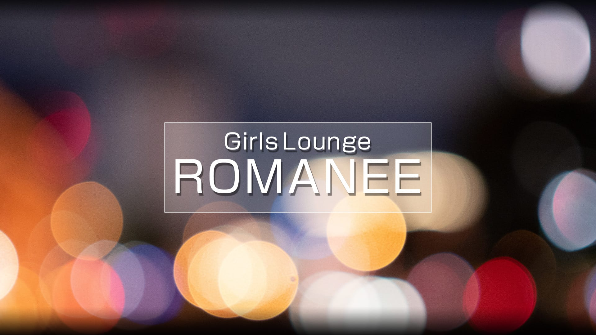 Girls Lounge ROMANEE・ロマネ 関内ラウンジ TOP画像
