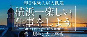 Girls Lounge ROMANEE・ロマネ 関内ラウンジ 即日体入募集バナー
