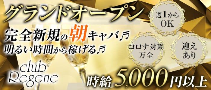 【朝・昼】club Regene(リジェネ)【公式求人情報】 バナー