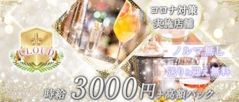 CLOUD(クラウド)【公式求人情報】(堺東ラウンジ)の求人・バイト・体験入店情報