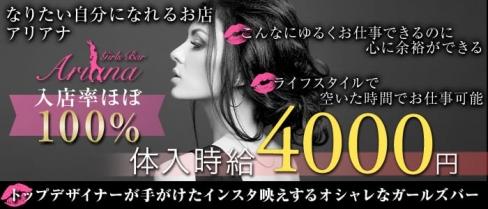 Girls Bar   Ariana(アリアナ)【公式求人情報】(新橋ガールズバー)の求人・体験入店情報