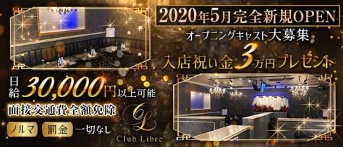 Club Libre(リーブル)【公式求人情報】(池袋キャバクラ)の求人・体験入店情報