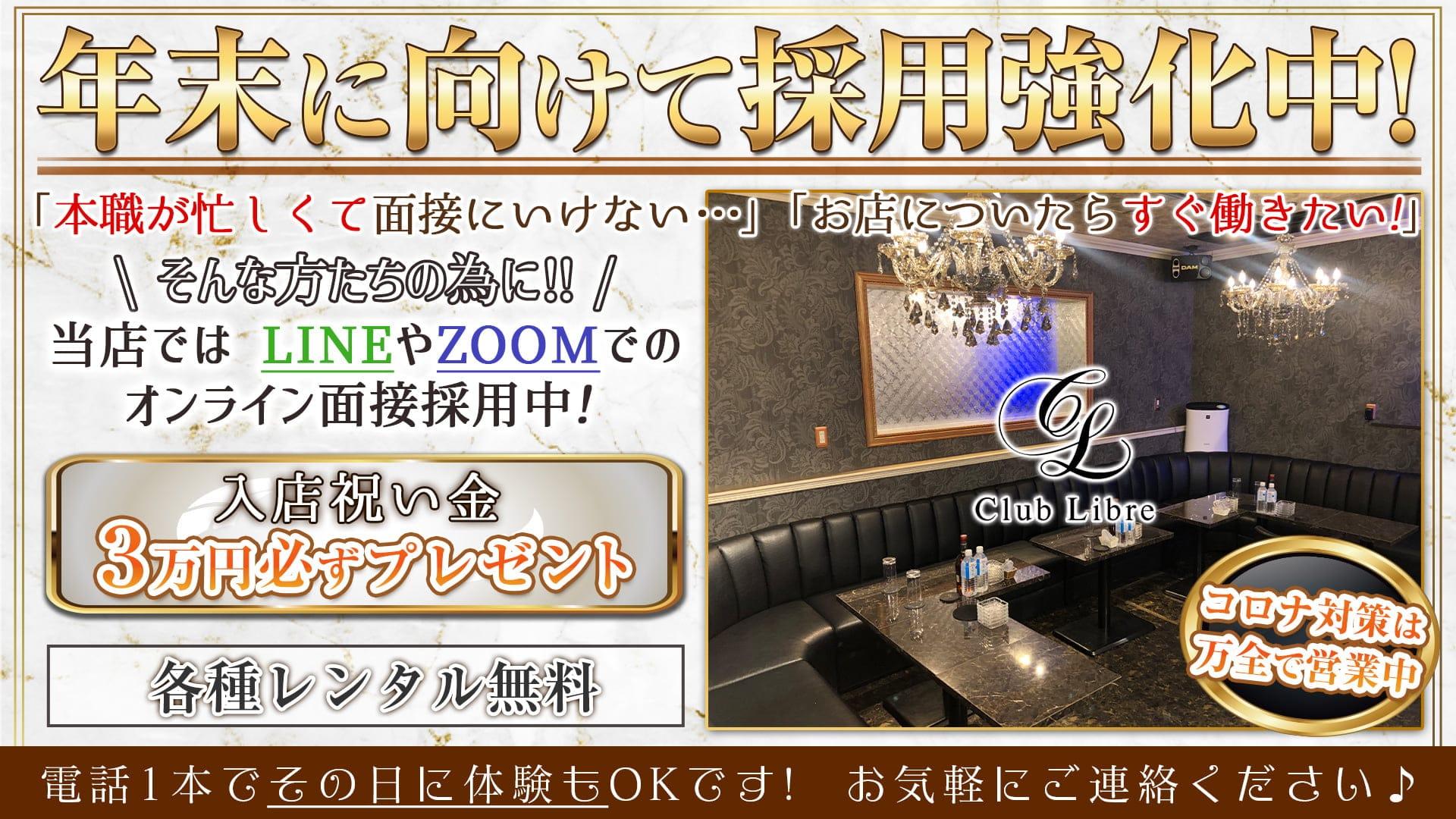 【大山】Club Libre(リーブル)【公式求人・体入情報】 池袋キャバクラ TOP画像