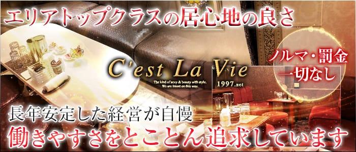 C'est La Vie(セラヴィ) 祇園ラウンジ バナー