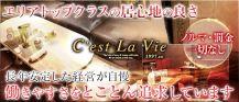C'est La Vie(セラヴィ)【公式求人情報】 バナー