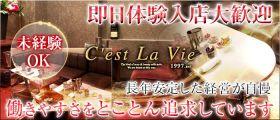 C'est La Vie(セラヴィ) 祇園ラウンジ 即日体入募集バナー