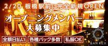 Girls Cafe&Bar REX(レックス)【公式求人情報】 バナー