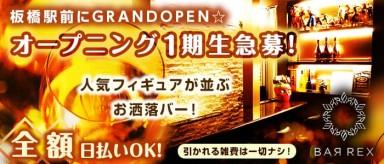 Girls Cafe&Bar REX(レックス)【公式求人情報】(板橋ガールズバー)の求人・バイト・体験入店情報