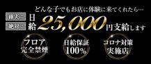 【錦糸町】ONECHAN(ワンチャン)【公式求人情報】 バナー