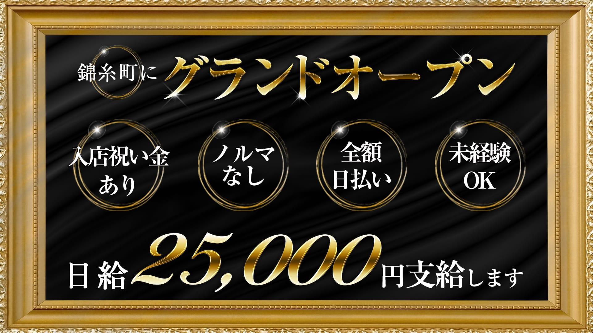【錦糸町】ONECHAN(ワンチャン) 錦糸町ガールズバー TOP画像