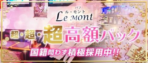【小田原】Le・mont~ル・モント~【公式求人情報】(本厚木スナック)の求人・バイト・体験入店情報