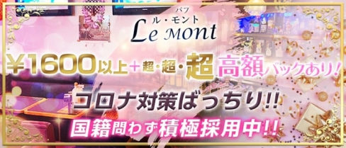 【小田原】Le・mont~ル・モント~【公式求人情報】(小田原スナック)の求人・バイト・体験入店情報