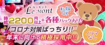 【小田原】Le・mont~ル・モント~【公式求人情報】 バナー