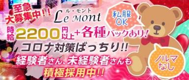 【小田原】Le・mont~ル・モント~【公式求人・体入情報】(小田原スナック)の求人・バイト・体験入店情報