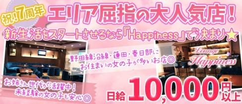 ラウンジ Happiness(ハピネス)【公式求人情報】(大宮姉キャバ・半熟キャバ)の求人・バイト・体験入店情報