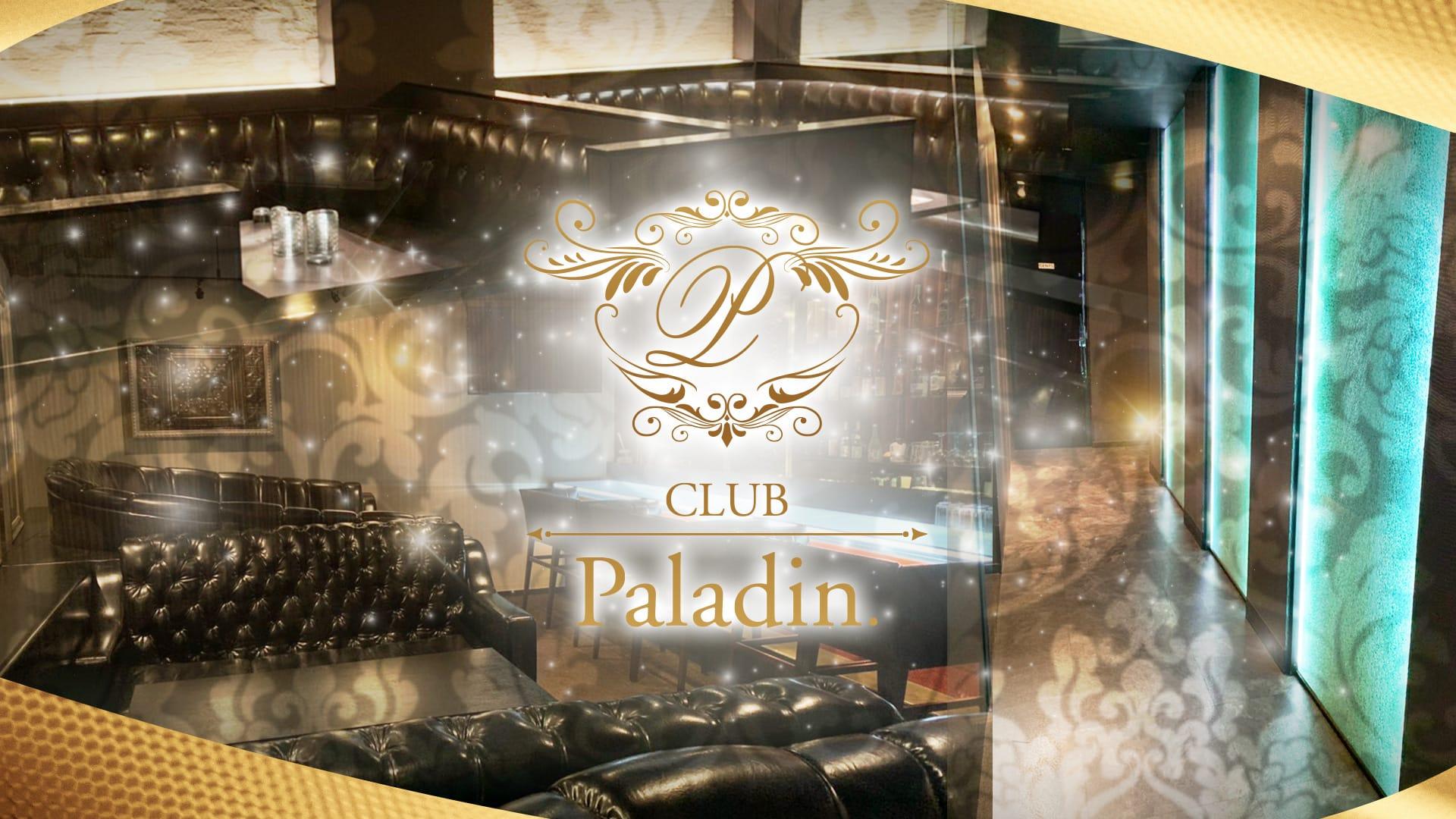 CLUB Paladin(パラディン) 上諏訪キャバクラ TOP画像