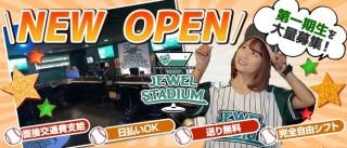 【永福町駅】BAR JEWEL STADIUM(ジュエルスタジアム)【公式求人情報】(新宿ガールズバー求人)