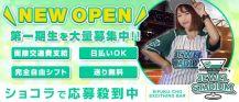 【永福町駅】BAR JEWEL STADIUM(ジュエルスタジアム)【公式求人情報】 バナー