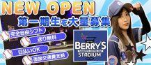 【鷺ノ宮駅】BAR BERRY'S STADIUM(ベリーズスタジアム)【公式求人情報】 バナー
