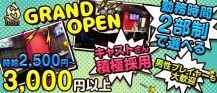 Karaoke  lounge  Secret(シークレット)【公式求人情報】 バナー