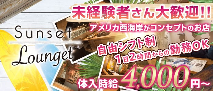 Sunset Lounget仙台 仙台キャバクラ バナー