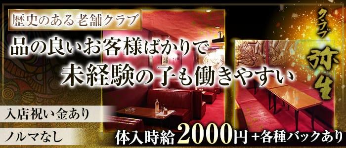 CLUB 弥生【公式求人・体入情報】 佐世保クラブ バナー