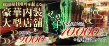 妃翠(ヒスイ)【公式求人情報】 バナー