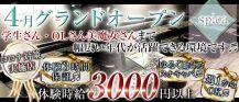 spica(スピカ)【公式求人情報】 バナー