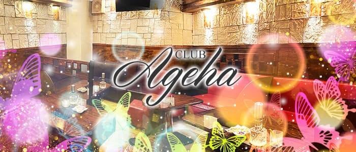 CLUB Ageha(アゲハ)【公式求人・体入情報】 大分キャバクラ バナー