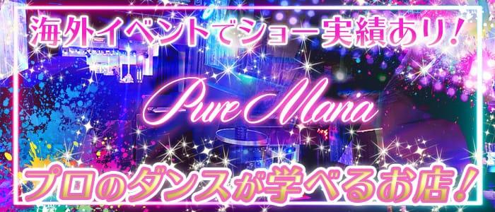 Pure Maria(ピュアマリア) 黒崎ショークラブ バナー
