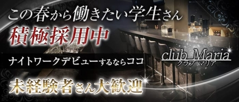 club Maria(クラブマリア)【公式求人情報】(黒崎スナック)の求人・バイト・体験入店情報