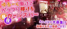 Girl's Bar VANILLA(ヴァニラ)【公式求人情報】 バナー