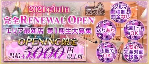 PINKPANTHER(ピンクパンサー)【公式求人・体入情報】(関内ガールズバー)の求人・体験入店情報