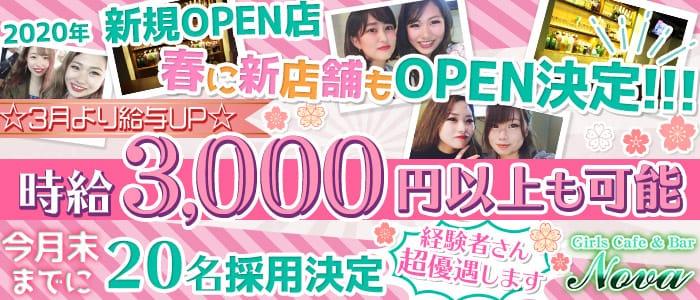 Girls cafe & Bar Nova(ノーヴァ) 町田ガールズバー バナー