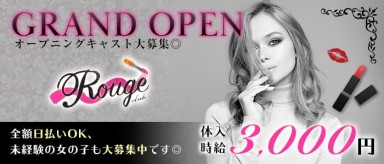 Club Rouge(ルージュ)【公式求人情報】(つくばキャバクラ)の求人・バイト・体験入店情報