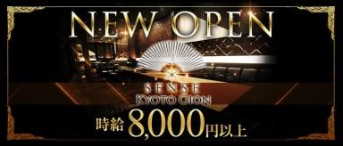 SENSE(センス)【公式求人情報】(祇園キャバクラ)の求人・バイト・体験入店情報