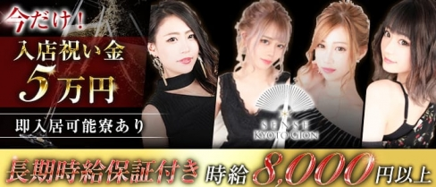SENSE(センス)【公式求人情報】(祇園キャバクラ)の求人・体験入店情報