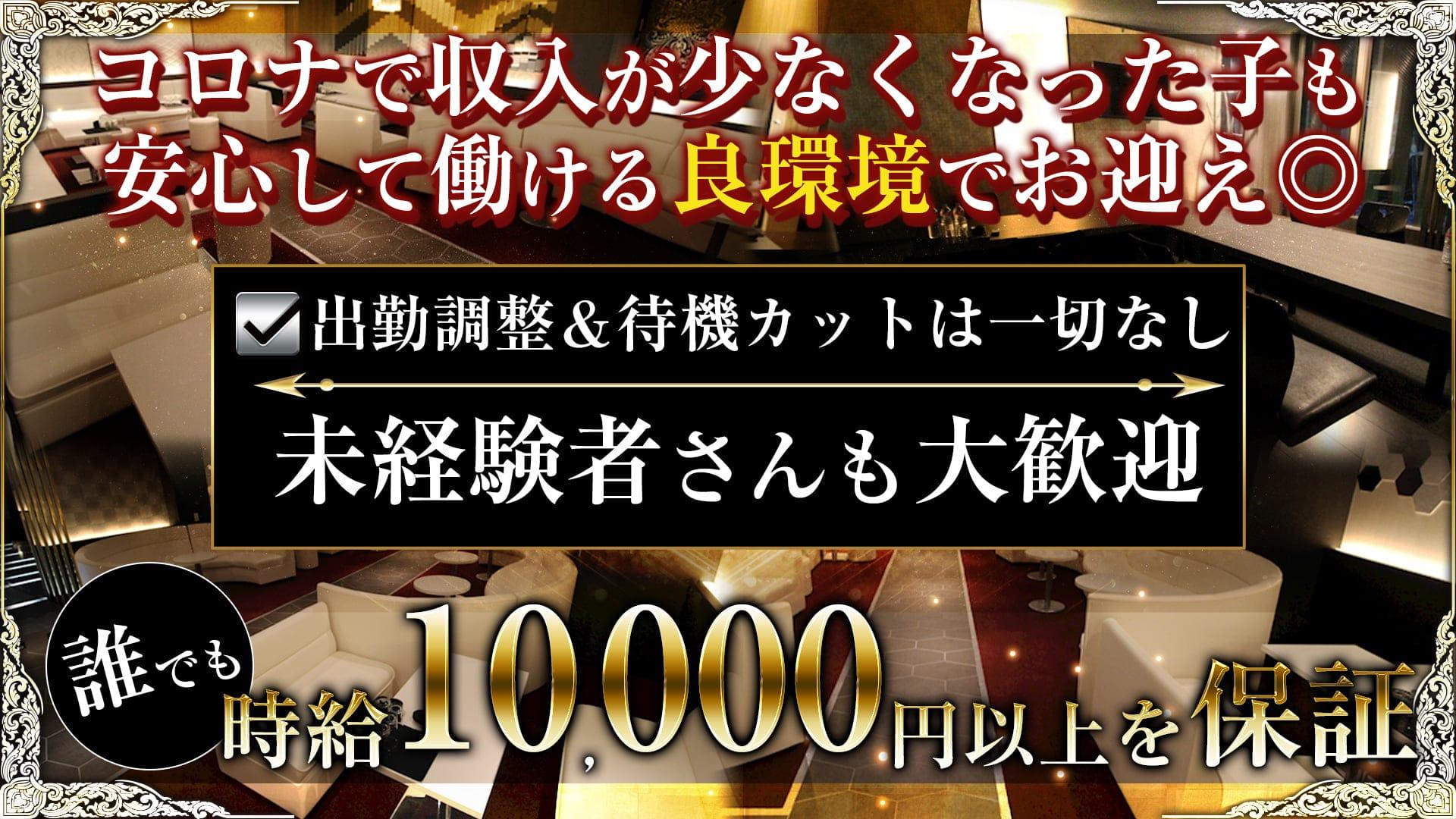 SENSE(センス)【公式求人・体入情報】 祇園キャバクラ TOP画像